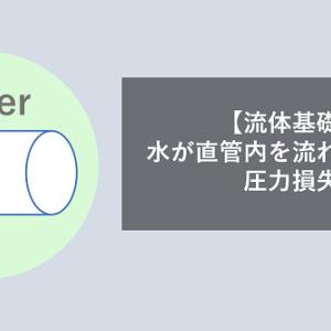 【流体基礎】水が直管内を流れる場合の圧力損失計算例