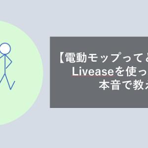 【電動水拭きモップってどうなの?】Liveaseを使ってわかったことを本音で教える