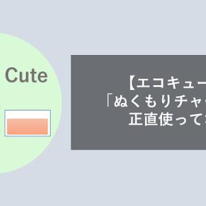 【エコキュート】「ぬくもりチャージ」は正直使ってない