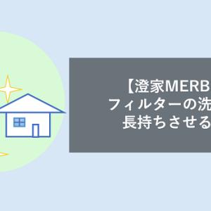 【澄家MERBEX】フィルターの洗い方と長持ちさせる方法