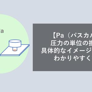 【Pa(パスカル)】圧力の単位の換算や具体的なイメージについてわかりやすく説明