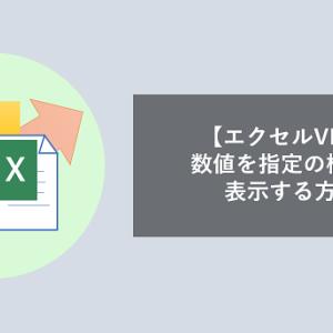 【エクセルVBA】数値を指定の桁数で表示する方法
