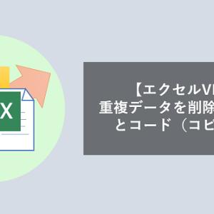 【エクセルVBA】重複データを削除する方法とコード(コピペ可)