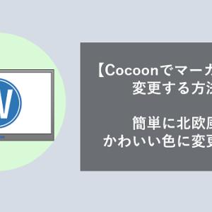 【Cocoonでマーカーの色を変更する方法】簡単に北欧風のかわいい色に変更しよう