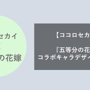【ココロセカイ】『五等分の花嫁』コラボキャラデザインまとめ