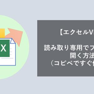 【エクセルVBA】読み取り専用でファイルを開く方法(コピペですぐ使える)