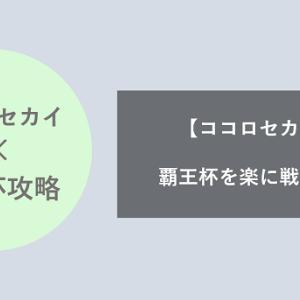 【ココロセカイ攻略】覇王杯を楽に戦う方法
