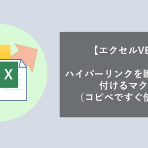 【エクセルVBA】ハイパーリンクを瞬時に貼り付けるマクロ(コピペですぐ使える)