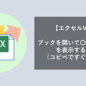 【エクセルVBA】ブックを開いて〇分後に警告を表示する方法とApplication.OnTimeの解除の方法