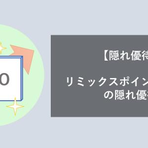 【隠れ優待】リミックスポイント(3825)の隠れ優待QUOカード