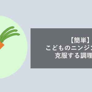 【簡単】こどものニンジン嫌いを克服する調理方法