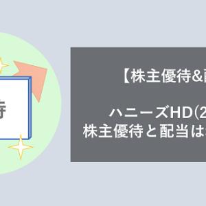 【株主優待】ハニーズホールディングス(2792)の株主優待と配当で総合利回り高め