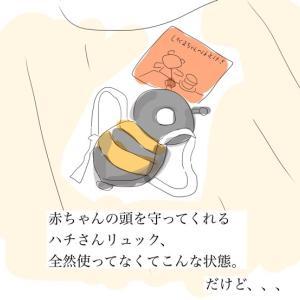 ハチさんリュックで頭を守った!【育児イラストマンガ】
