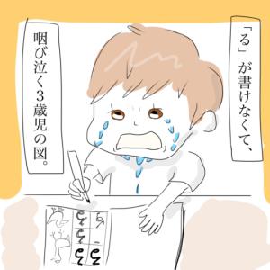 【幼児教育パパの子育て日記】「る」が書けずに咽び泣く3歳児