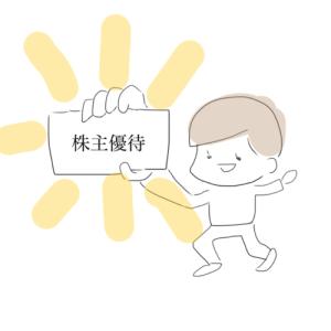 【株主優待QUOカード&配当】Casa(7196)の総合利回り高い!