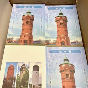 「ベルリン・ブランデンブルク探検隊シリーズ 給水塔」を出版しました