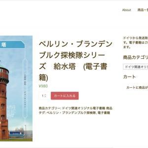 「ベルリン・ブランデンブルク探検隊 給水塔」の電子版ができました