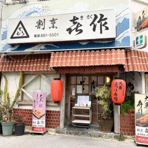 割烹喜作で本場の大東寿司をいただきたかったがネタの関係で鰆に