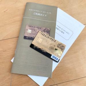 タカシマヤゴールドカードの特典で新宿高島屋が【3時間無料!】