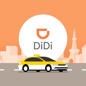 【保存版】DiDi(ディディ)クーポンでタクシー移動をお得に利用