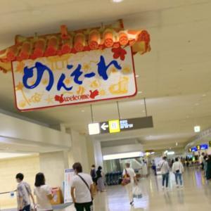 【レッツOKA修行】沖縄だけでSFC修行を終える国内最安or最短修行プラン
