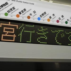 埼玉新都市交通2000系列 車内LED表示集