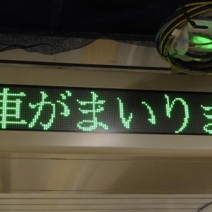 銀座線 旧発車標表示集