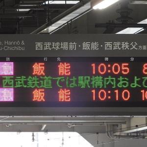 西武鉄道所沢駅 LED発車標