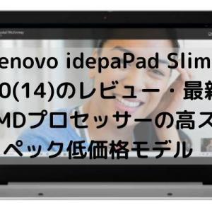 Lenovo idepaPad Slim 350(14)のレビュー・最新AMDプロセッサーの高スペック低価格モデル