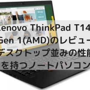 Lenovo ThinkPad T14s Gen 1(AMD)のレビュー・デスクトップ並みの性能を持つノートパソコン登場