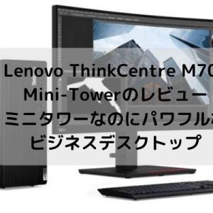 Lenovo ThinkCentre M70t Mini-Towerのレビュー・ミニタワーなのにパワフルなビジネスデスクトップ
