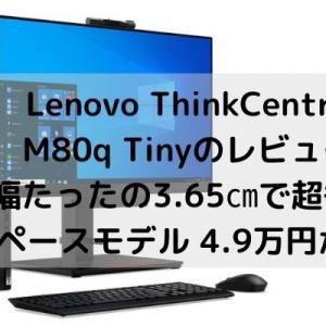 Lenovo ThinkCentre M80q Tinyのレビュー・幅たったの3.65㎝で超省スペースモデル 4.9万円から
