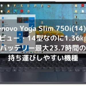 Lenovo Yoga Slim 750i(14)のレビュー・14型なのに1.36㎏でバッテリー最大23.7時間の持ち運びしやすい機種