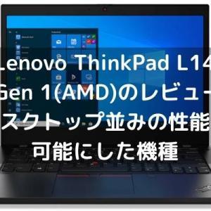 Lenovo ThinkPad L14 Gen 1(AMD)のレビュー・デスクトップ並みの性能を可能にした機種