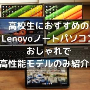 高校生におすすめのLenovoノートパソコン おしゃれで高性能モデルのみ紹介!