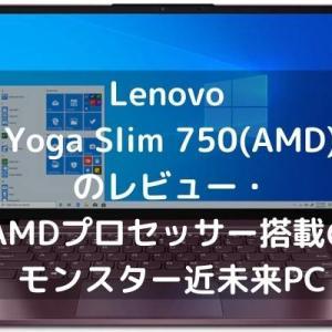 Lenovo Yoga Slim 750(AMD)のレビュー・AMDプロセッサー搭載のモンスター近未来PC