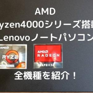 AMD Ryzen4000シリーズ搭載Lenovoノートパソコン全機種を紹介!