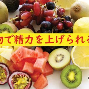 果物で精力をアップさせることができるのか?