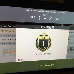 【歓喜】FIFA20プロクラブ 初のDivision1に昇格