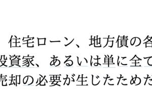 有用記事(3月25日水曜)