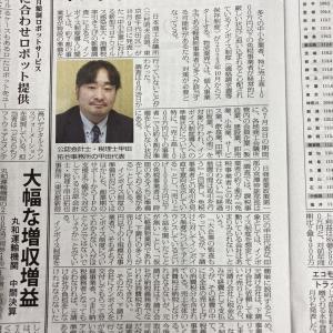 【中小/個人もインボイス対策必要】弊所代表甲田のインタビュー...