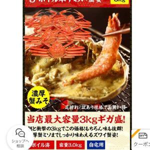 【急ぎ】カニ3キロ☆9940円!!