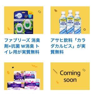 日用品 6102円→3202円 Amazonパントリー