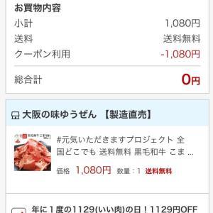 目がてん!!0円で牛肉!!