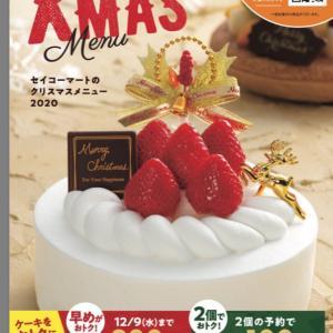毎年同じ☆クリスマスケーキ予約しました!