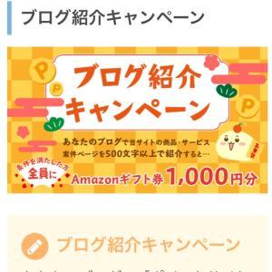 アマギフ1000円プレゼント!(◎_◎;)