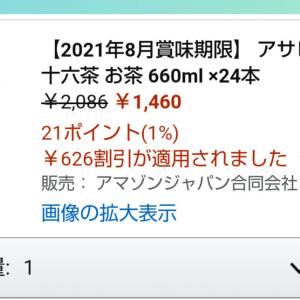 【十六茶】1本61円☆24本1460円