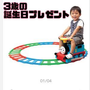 楽天購入品~3歳の誕生日プレゼント
