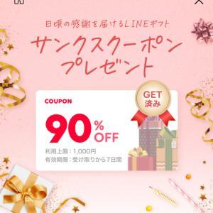 【LINEギフト】1000円分のギフトを100円で送れる♪