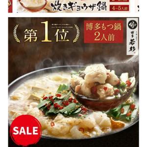 もつ鍋!50%還元+20%オフ+200円オフ!
